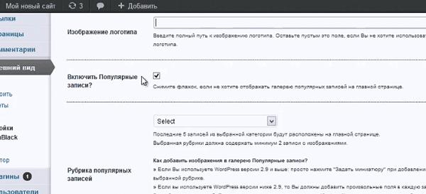 dajnejha_nastrojka_sajta
