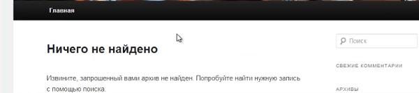 ne_najdeno
