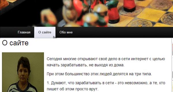 odob_str_o_sajte bloge