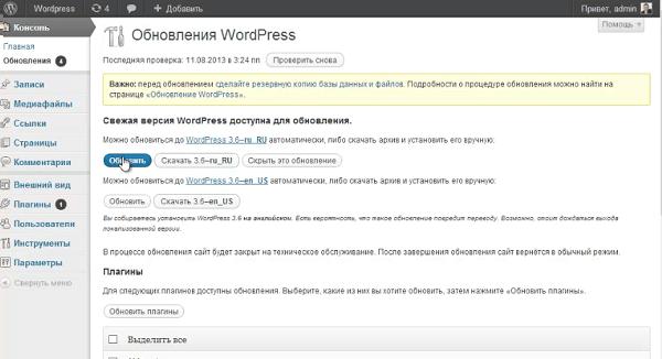 obnovlenie_wordpress