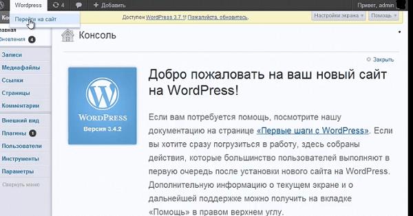 perejti_na_sajt