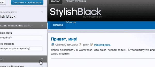 soderganie_i_opisanie_sajta