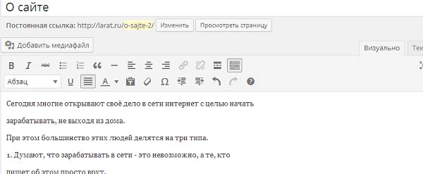 tekst_o_sajte