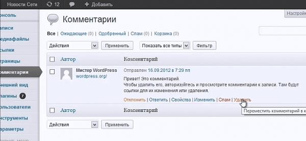 udalit_komment
