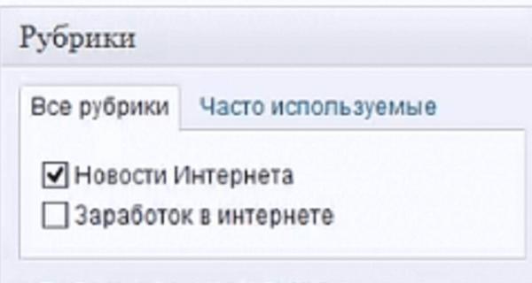 vse_rubriki