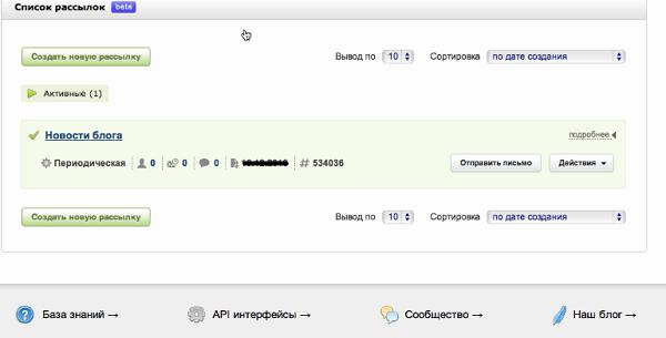 passylka_novosti_bloga