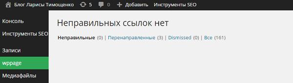 nepravilnye-ssylki_net
