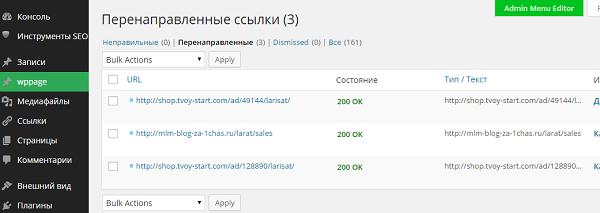 perenapravlennye_ssylki