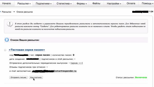 testovaya_rassylka
