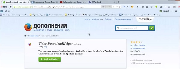 Video DownloadHelper3
