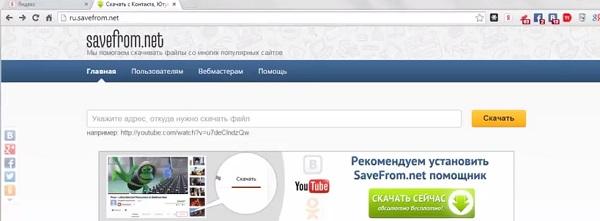 ru.Savefrom.net