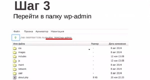 otkryt wp-admin