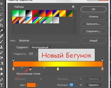 New slider